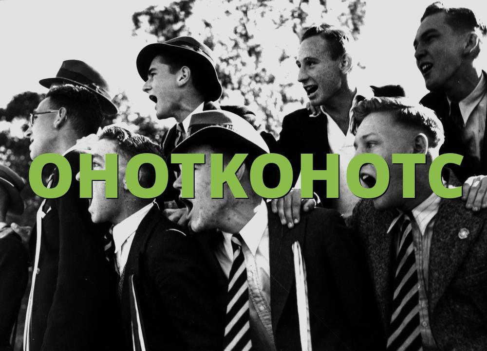 OHOTKOHOTC