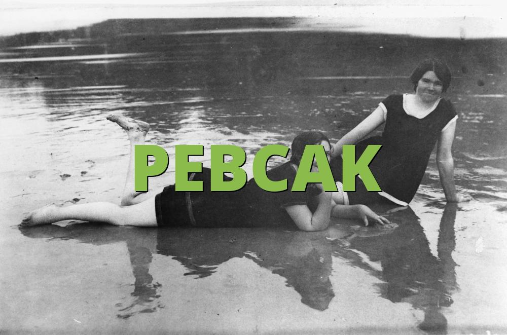 PEBCAK